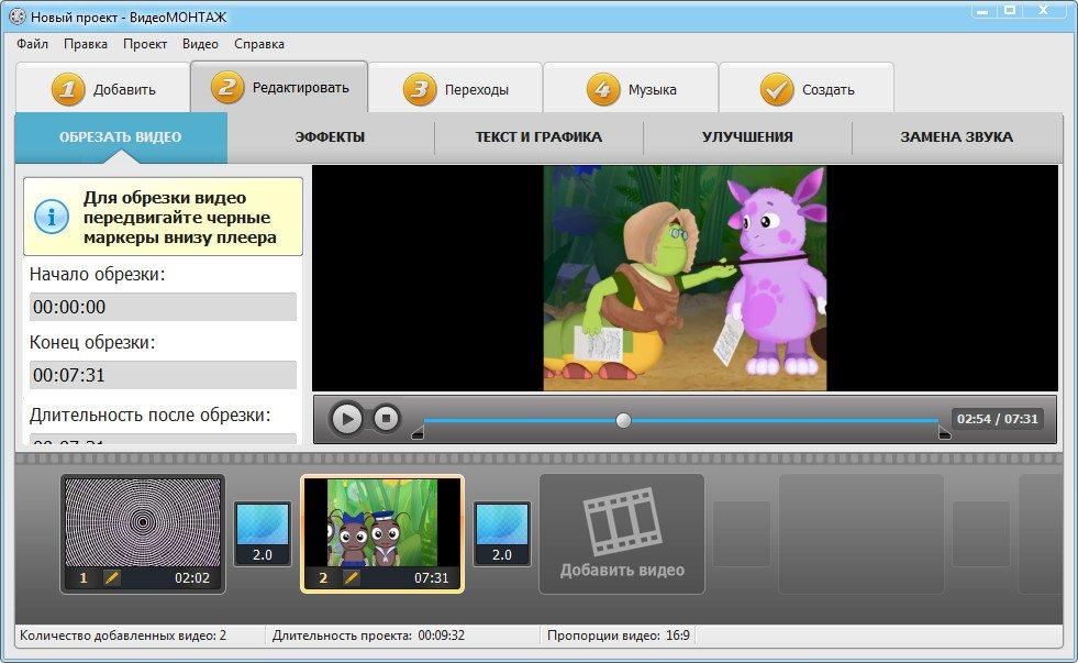 программа видеомонтаж на русском сколько раз