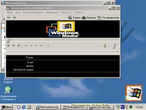 Windows 2000 Professional SP4 - образ лицензионного диска (2000) Русский