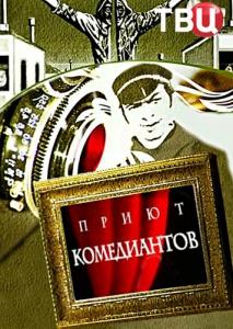 Приют комедиантов (1-15 выпуск)