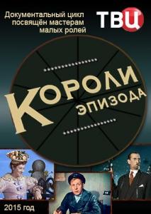 Короли эпизода (1-24 выпуск)