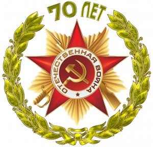 C Днем Победы, 9 мая