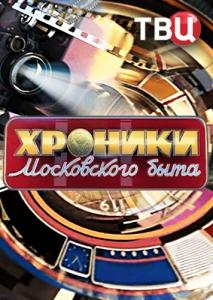 Хроники московского быта (01-134 выпуски)