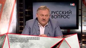 Русский вопрос (1-27 серии)