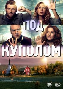 Под куполом (3 сезон 1-13 серии из 13)
