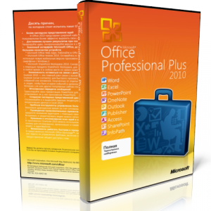 Microsoft Office 2010 Pro Plus + Visio Premium + Project Pro + SharePoint Designer SP2 14.0.7266.5000 VL (x86) RePack by SPecialiST v21.3 [Ru/En]