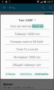 PingTools Network Utilities 2.90 [Ru/Multi] - утилита для проверки связи в локальных и интернет сетях