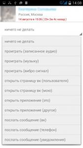 Кто онлайн для ВКонтакте 2.1 [Ru]