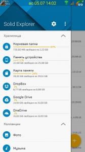 Solid Explorer Classic 1.6.7 build 86 + File Manager 2.1.1 [Ru/Multi] - Двухпанельный файловый менеджер