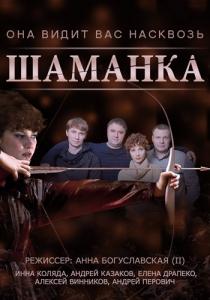 Шаманка (1-20 серия из 20)