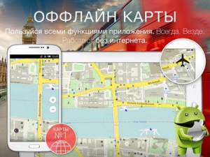 MAPS.ME – Offline Map & Routing v5.1.8 [Ru/Multi] - бесплатные оффлайн карты + пешеходная навигация
