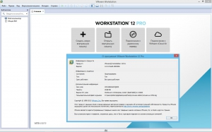VMware Workstation 12 Pro 12.0.0 build 2985596 RePack by KpoJIuK [Ru/En]