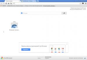Cent Browser 1.3.19.45 [Multi/Ru]