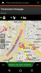 Сборка iGO Primo NextGen 9.19.1.484935 [Ru/Multi] - навигационный программный комплекс