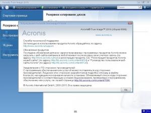 Acronis True Image 2016 19.0.5586 BootCD [Multi/Ru]