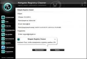 NETGATE Registry Cleaner 10.0.205.0 RePack by D!akov [Multi/Rus]