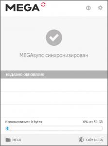 MEGA Sync Client 2.1.2 (3acc3) [Multi/Rus]