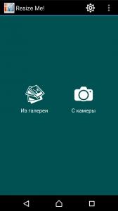Resize Me! v1.60 [Ru/Multi] - изменение размера изображений