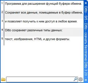 Ditto 3.20.74.0 + Portable [Multi/Rus]