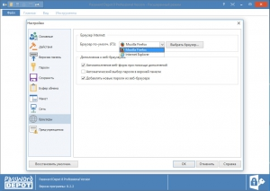 Password Depot Professional 8.2.2 RePack by D!akov [Multi/Ru]