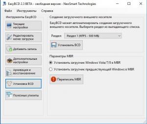 EasyBCD 2.3.0.201 Beta [Multi/Ru]