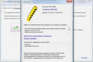 Novicorp WinToFlash Professional 1.2.0003 Final Portable [Multi/Ru]