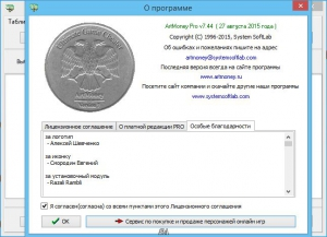 ArtMoney Pro 7.44 [Multi/Ru]