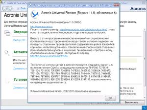 Acronis-Patrick BootDVD 2015-2016 Grub2 Edition v.507 build 96 x86 x64 [с бонусом в 9$] [ENG + RUS]