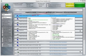 Snappy Driver Installer R323 / Драйверпаки 15085 [Multi/Rus]