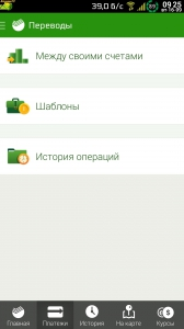 Сбербанк ОнЛ@йн 5.4.2 [Rus]