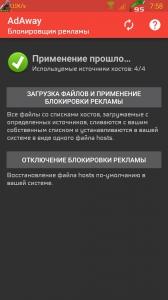 AdAway 3.0.2 [Rus] - Блокировщик рекламы
