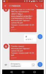 Автовход Wi-Fi в Метро v1.2.0 [Ru]