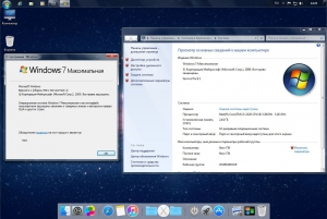Windows 7 Ultimate mini v.56.15 by UralSOFT (x64x86) [Rus]