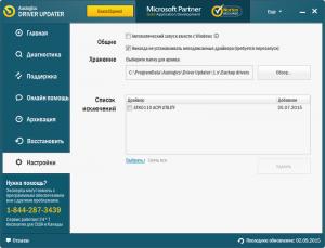 Auslogics Driver Updater 1.6.1.0 Final [Eng/Rus]