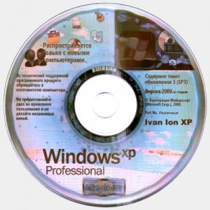 Windows XP Ivan Ion (Сборка для корпоративного и домашнего использования) 5.1.2600 3 v.1.09.2015 (x86) [Rus]