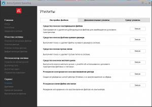Avira System Speedup 1.6.11.1440 Final (x86 / x64) [Multi/Ru]