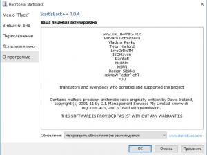 StartIsBack++ 1.0.4 RePack by D!akov [Multi/Ru]