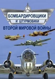 Бомбардировщики и штурмовики Второй мировой войны (1-4 серии из 4)