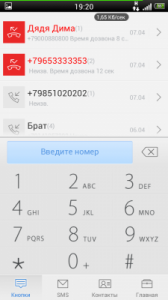 Call Master v5.4.0.1 [Ru]