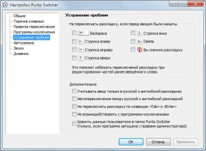 Punto Switcher 4.1.1 Build 479 Final [Ru]