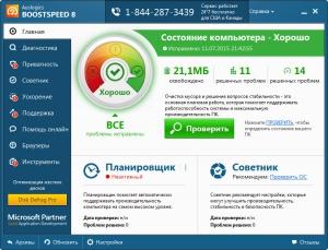 Auslogics BoostSpeed Premium v8.0.2.0 RePack+Portable by Dodakaedr [ENG + RUS]
