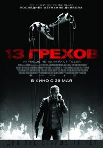 13 грехов НТВ+