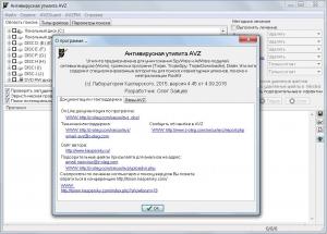 Антивирусная утилита AVZ 4.45 [Ru/En]