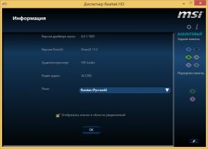 Realtek High Definition Audio Drivers 6.0.1.7592-6.0.1.7603 (Unofficial Builds) [Multi/Ru]