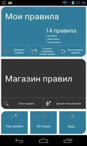 AutomateIt Pro v4.1.155 [Ru/Multi]
