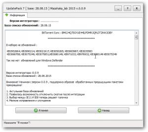 UpdatePack 7 для интеграции обновлений в образ Windows 7 SP1 (x8664) 0.0.9 by Mazahaka_lab (05.09.2015) [Ru]