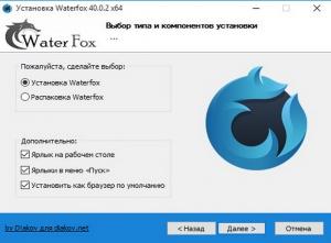 Waterfox 40.0.2 x64 Final RePack (& Portable) by D!akov [Ru/En]
