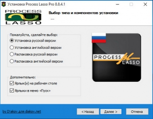 Process Lasso Pro 8.8.4.1 Final RePack (& Portable) by D!akov [Ru/En]