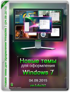 Новые темы для оформления Windows 7 by Leha342 (04.09.2015) (x86 / x64) [Rus]