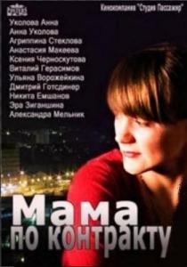 Мама по контракту (1-12 серия из 12)