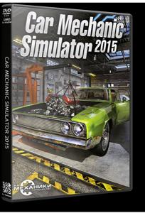 Car Mechanic Simulator 2015: Gold Edition [v 1.0.5.6 + 4 DLC] [RUS|ENG] RePack от R.G. Механики